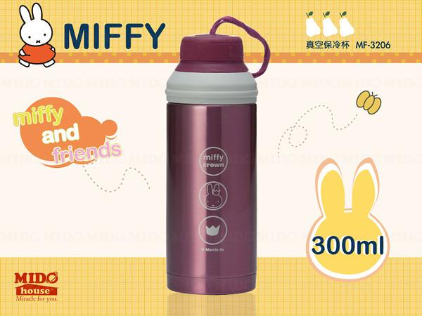 《Midohouse》MIFFY『 miffy米菲 MF-3206真空保冷杯 』300ml(紅色)
