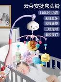 嬰兒床鈴0-1歲3-6個月寶寶玩具5新生2搖鈴床上掛件音樂旋轉床頭鈴【快速出貨八折搶購】
