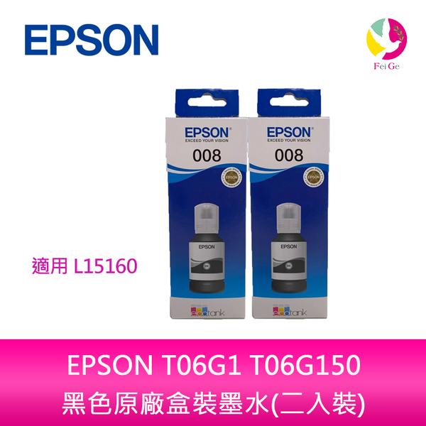 EPSON T06G1 T06G150 黑色原廠盒裝墨水(二入裝) L15160適用 L15160