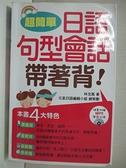 【書寶二手書T9/語言學習_CKL】超簡單!日語句型會話帶著背(附MP3)_林文茜