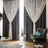 北歐星星ins韓式布紗一體蕾絲飄窗簾客廳臥室全遮光成品  凱斯盾數位3C