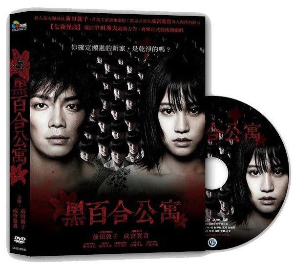 黑百合公寓 DVD(購潮8)