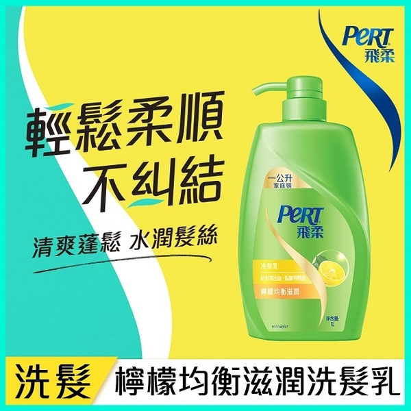 飛柔檸檬均衡滋潤洗髮乳 1000ml