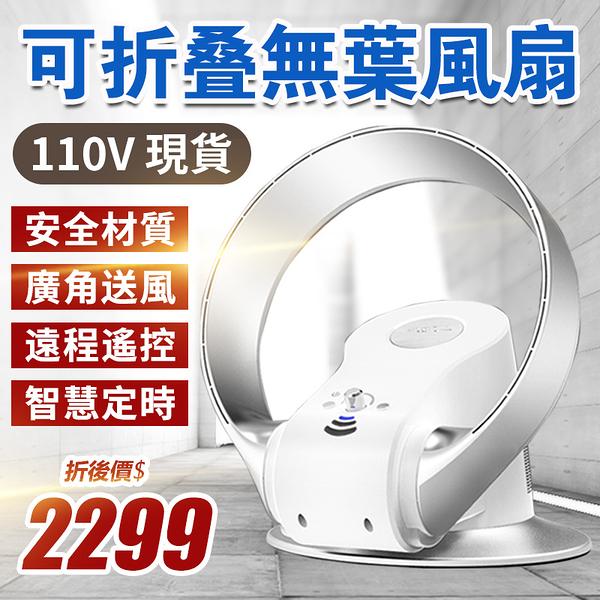 【台灣現貨】SK無葉電風扇110V超靜音臺式壁掛式兩用落地遙控LX(2色可選)