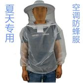 透氣型防蜂服 蜜蜂防蜂衣連身防護服 養蜂衣蜂帽全套養蜂工具 米菲良品