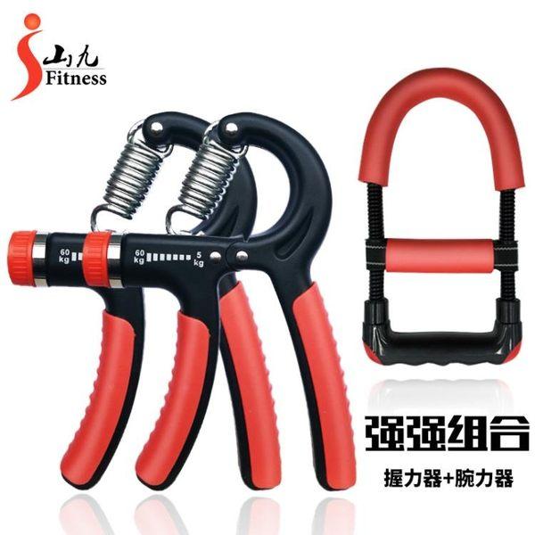 握力器男式專業練手力康復訓練手指手勁鍛煉臂肌腕力健身器材家用