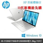 (全新11代新機) HP ENVY 13-ba1037TU璀燦銀 13吋輕薄筆電(i5-1135G7/16G/512G SSD/Win10)