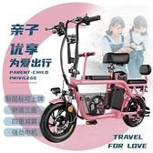 親子電動自行車折疊成人小型三座女士母子帶娃代步鋰電滑板電瓶車 童趣潮品