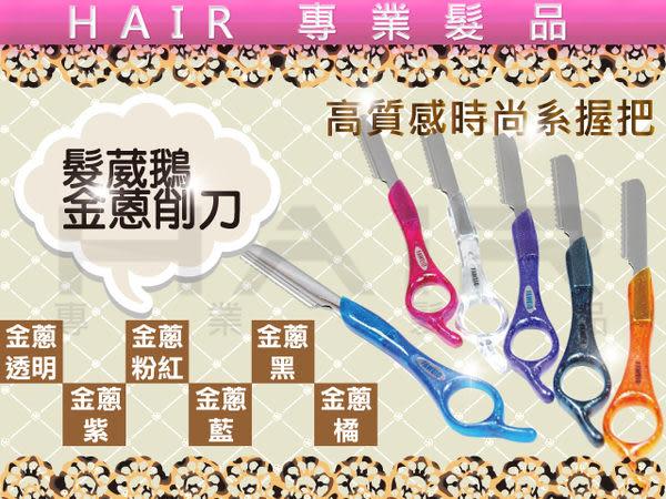 髮葳鵝繽紛彩色削刀 台灣製造 【HAiR美髮網】