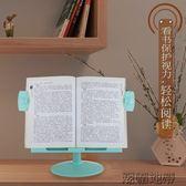 多功能閱讀架兒童成人看書架課本夾書器IPAI電腦支架小學生畫架