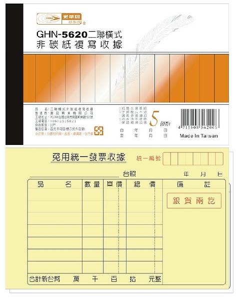 【金玉堂文具】光華牌  GHN-5620 二聯橫式 (免用統一發票)收據 20本/盒