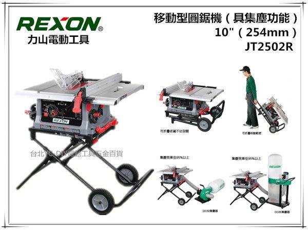 【台北益昌】REXON 力山 JT2502R 10 移動型 桌上圓鋸機 (可搭配集塵器) 非 BT2508RC