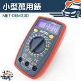 『儀特汽修』小電表小型萬用表萬用電錶背光 數據保持交直流電壓方波測試MET DEM33D