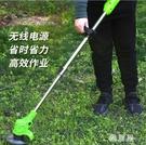充電式割草機鋰電輕便家用小型打草機電動除草機草坪剪草神器 PA15556『雅居屋』
