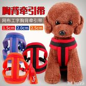 寵物工字款胸背帶胸背三角胸狗狗牽引繩背心式胸背帶小型犬中型犬 QG8673『Bad boy時尚』