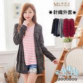 *孕味十足。孕婦裝* 【CLI5140】台灣製素色百搭左右口袋設計孕婦針織外套 四色