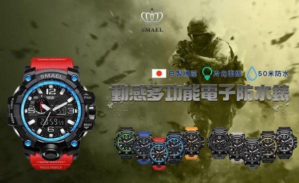 SMAEL 卡西歐 可參考 雙顯電子石英錶 登山錶 太陽能 極限 防泥 黑金 GWG 機能陸海空 墨綠 日版 紅藍