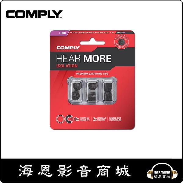 【海恩數位】 Comply T-500 T500 耳道耳機替換海棉 1卡3對海棉耳塞