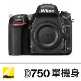 Nikon D750 + AF-S 35mm f1.8G ED 全幅  6/30前登錄送6000元郵政禮券 國祥公司貨 德寶光學