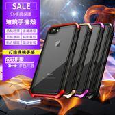 璐菲 iPhone 6 6s 7 8 Plus 手機殼 雙截龍 金屬邊框 玻璃背板 防刮防摔 鋼化玻璃殼 保護殼