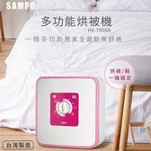 SAMPO 聲寶 四季用多功能烘被機(附烘被球、烘靴管) HX-TB06B- (免運費)