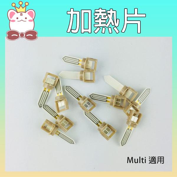 Multi加熱片(單入) 加熱棒 DIY 周邊 維修耗材 零件 IQOS3 IQOS (購潮8)