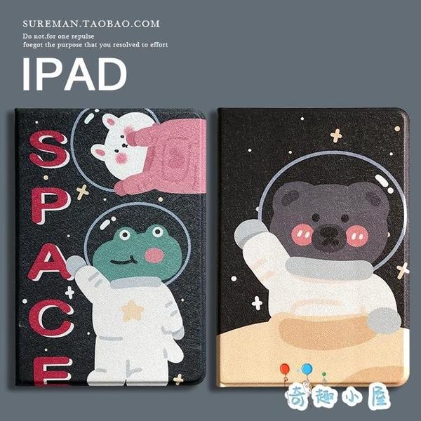 日韓卡通iPad air2保護套矽膠殼迷妳【繁星小鎮】