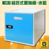 【辦公居家】金庫王 LOC-1 組合式置物櫃-水藍  收納櫃  鐵櫃  密碼鎖 保管箱 保密櫃 100%台灣製造