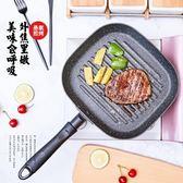 平底鍋嘉士廚平底牛排煎鍋方形烤盤條紋不粘煎牛排魚肉燃氣電磁爐家用 交換禮物