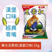 華元玉黍叔(漢堡口味) 55g