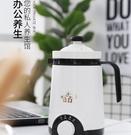 迷你鍋 粥杯電煮杯小迷你電燉杯陶瓷全自動牛奶加熱杯   莎瓦迪卡