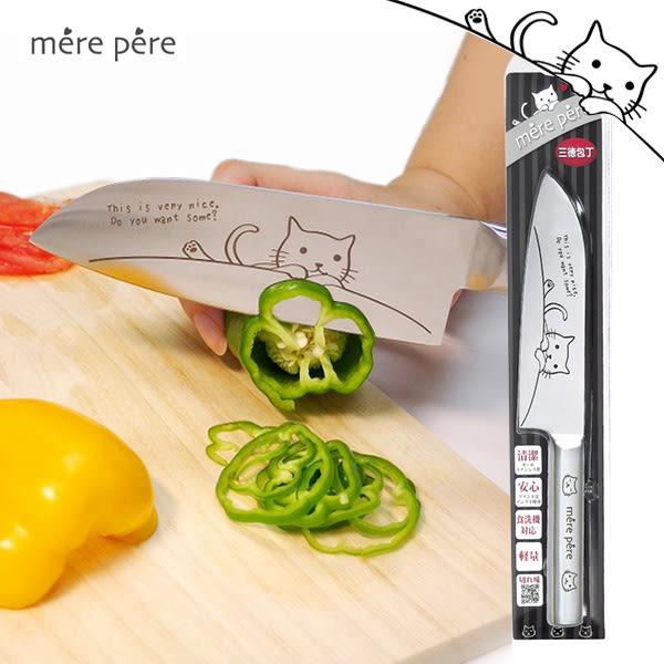 日本mere pere貓咪三德刀(大)/菜刀/水果刀 禮盒裝