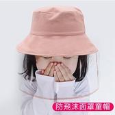漂亮小媽咪 防飛沫 面罩 童帽  漁夫帽【BW5052】防護帽 遮陽帽