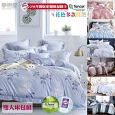 MIT-3M專利+頂級天絲-床高35cm內可用-雙人薄床包枕套組-多款-夢棉屋