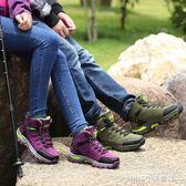 高筒登山鞋防水防滑徒步旅游鞋保暖戶外越野鞋男女運動爬山鞋 新品促銷