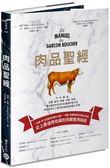 肉品聖經:牛、羊、豬、禽,品種、產地、飼養、切割、烹調,最全面的肉品百科知識與料理..