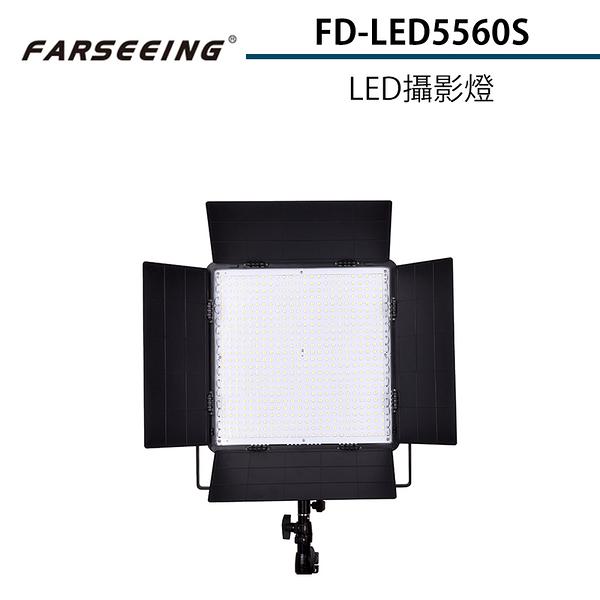 黑熊館 Farseeing 凡賽 FD-LED5560S 專業LED攝影燈 雙色溫可調 補光燈 商攝