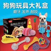 寵物玩具 耐咬磨牙寵物金毛泰迪幼犬小狗慘叫雞發聲狗玩具球用品 mc4369『M&G大尺碼』