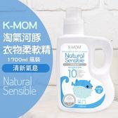 韓國MOTHER-K有機衣物柔軟精清香氣息(瓶裝)1700ml