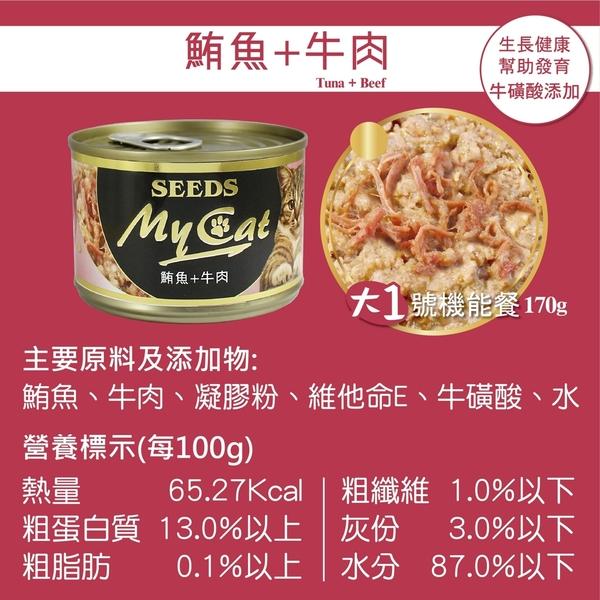 ◆MIX米克斯◆SEEDS My Cat 我的貓 機能貓罐 170克 大罐貓罐 【單罐入】