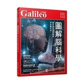 圖解腦科學:解析腦的運作機制與相關疾病(人人伽利略23)