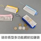 珠友 WA-50077 迷你長型多功能網狀拉鏈袋/收納袋/拉鍊袋/零錢包/票據袋/印章收納