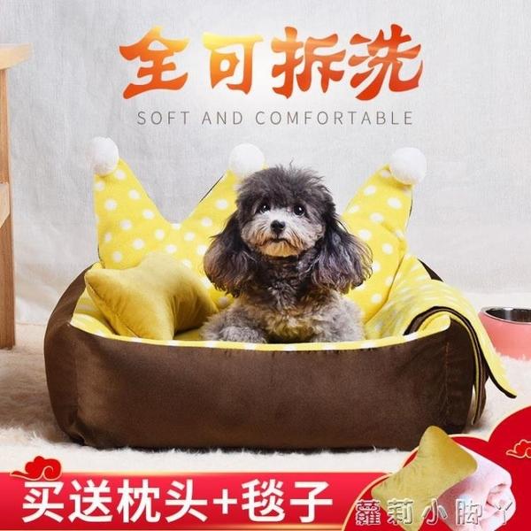 狗窩冬天保暖可拆洗泰迪狗窩四季通用中型犬小型犬寵物窩狗床用品 NMS蘿莉新品