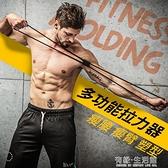 拉力繩 8字拉力器男女家用健身彈力帶開肩美背八字繩鍛煉拉伸運動器材 有緣生活館