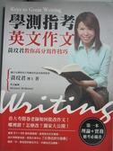 【書寶二手書T4/國中小參考書_QJN】學測指考英文作文:黃玟君教你高分寫作技巧_黃玟君