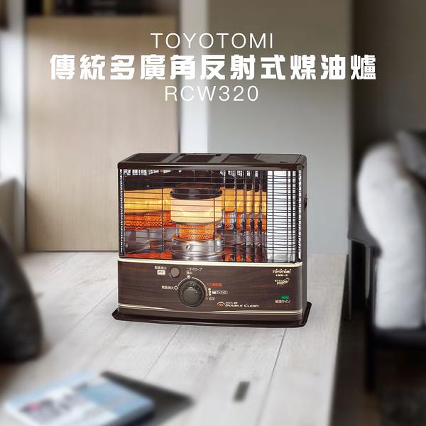 TOYOTOMI RCW320 傳統多廣角反射式煤油爐 煤油 暖爐 暖氣機 熱風扇 除濕 熱能對流 日本製造