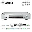 【夏季特賣下殺↘分期0利率】YAMAHA CD-NT670 CD播放機 含網路音響功能 CD播放機 串流服務 台灣公司貨