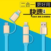 ✭米菈生活館✭【P30】二合一通用充電線 iphone 安卓 手機 配件 周邊 數據線 充電器 USB 蘋果 智能