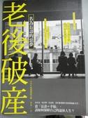 【書寶二手書T6/社會_JNC】老後破產-名為長壽的惡夢_NHK特別採訪小組