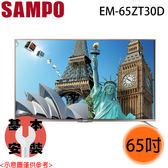 【SAMPO聲寶】65吋 4K UHD LED EM-65ZT30D 送貨到府+基本安裝